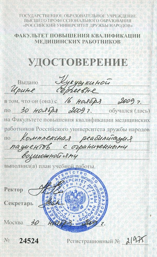 Сертификат НФ ЛВЕ ИКС. Комплексная реабилитация пациентов с ограниченными возможностями