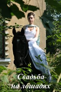 Свадьба на лошадях. Невеста на коне.