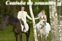 Свадьба на лошадях. Невеста на лошади