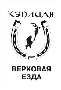 Клуб Кэплиан. Верховая езда. Занятия в Иванове и Ивановской области
