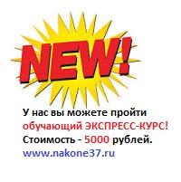 У нас вы можете пройти обучающий ЭКСПРЕСС-КУРС! Стоимость - 5000 рублей.Подробности 89158130025