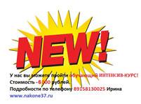 У нас вы можете пройти обучающий ИНТЕНСИВ-КУРС! Стоимость - 6000 рублей.  Тел 89023164981