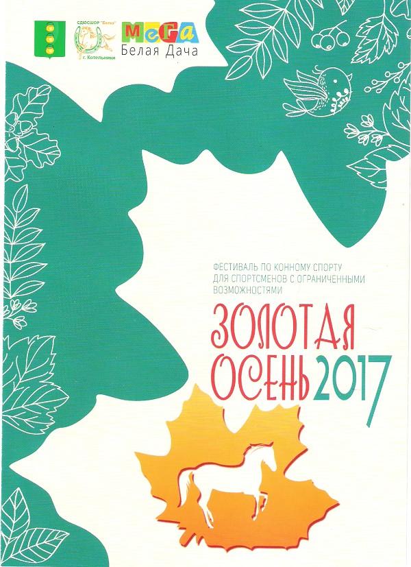 Фестиваль Золотая Осень-2017