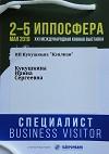 В Санкт-Петербурге  прошла XI Всероссийская иппотерапевтическая конференция «Реабилитация с помощью лошади в системе АФК».